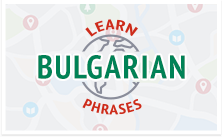 Learn Bulgarian Survival Phrases with BulgarianPod101.com